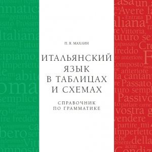 Итальянский язык в таблицах и схемах