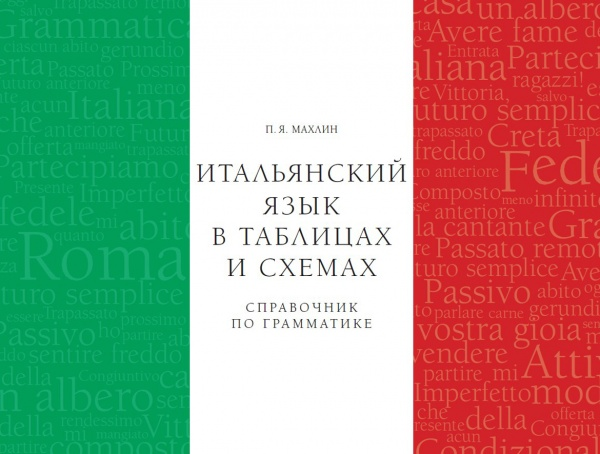 Italian language in tables and diagrams