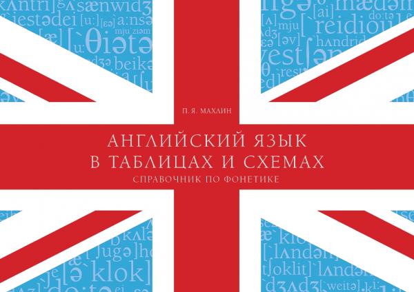 Английский язык в таблицах и схемах. Справочник по фонетике