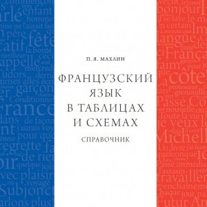 Handbook of French